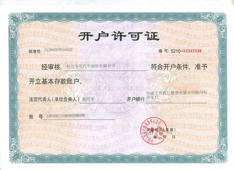 程力股份公司开户许可证
