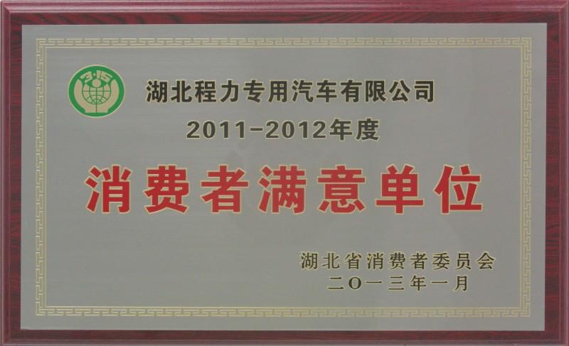 湖北省消费者满意单位称号-1