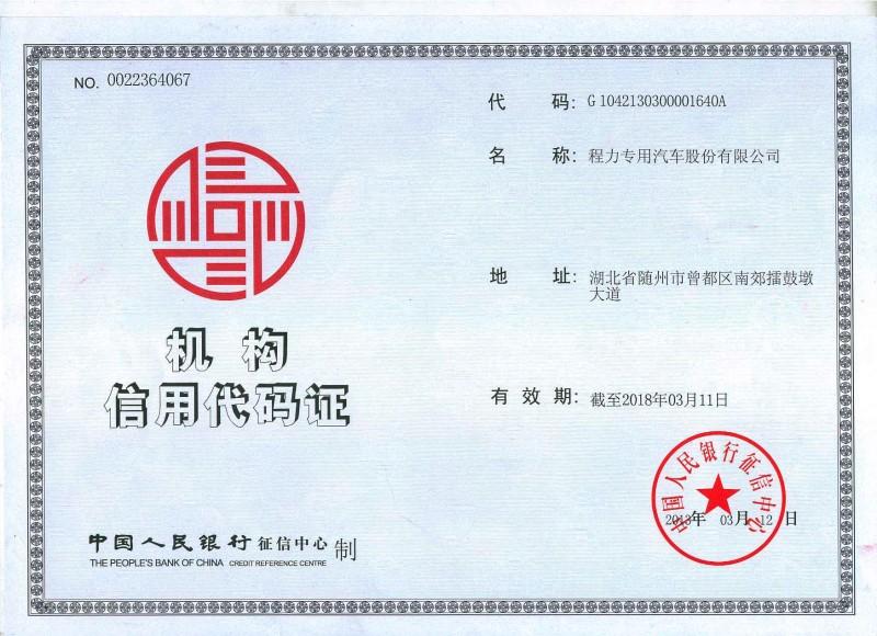 人民银行信用代码证