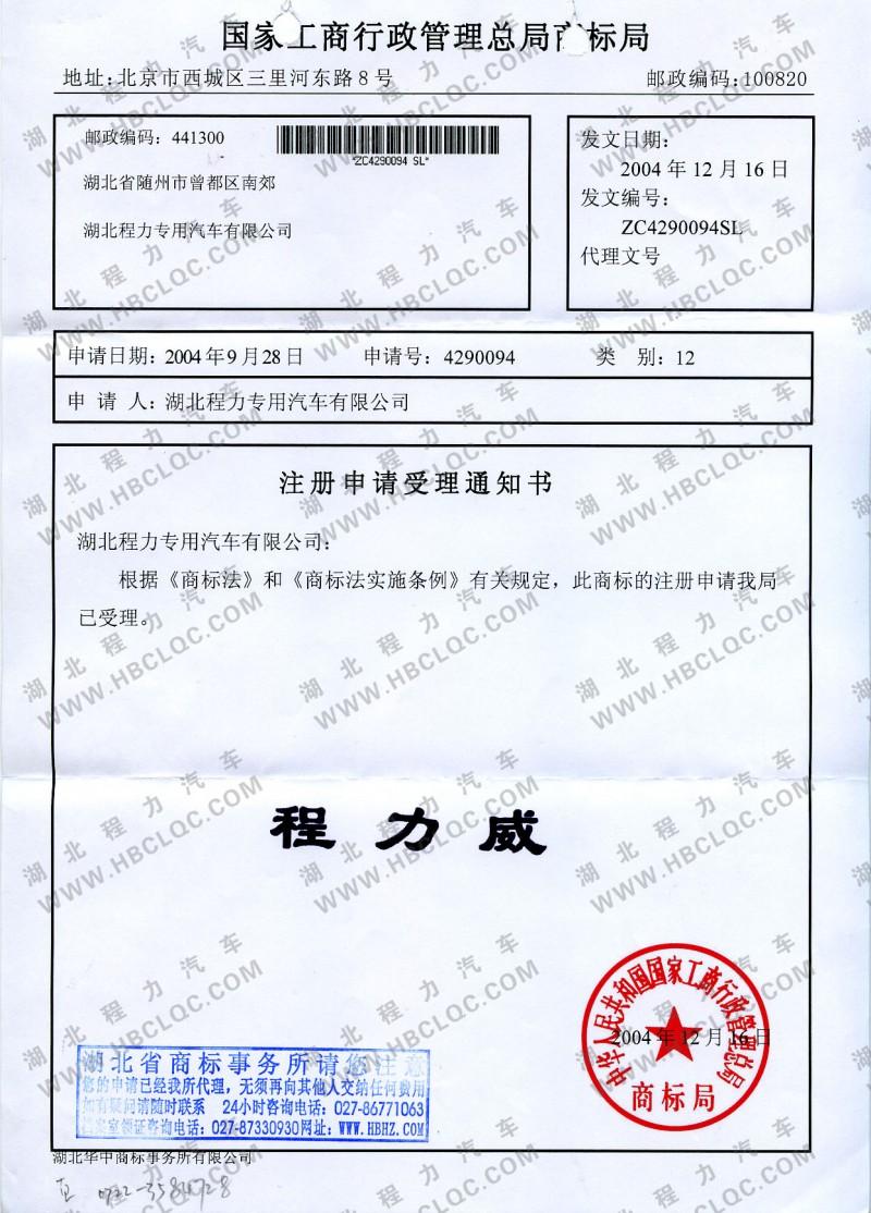 程力威商标注册证