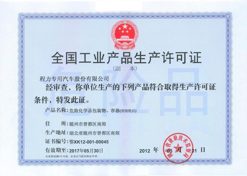 危险化学品包装物、容器生产许可证副本
