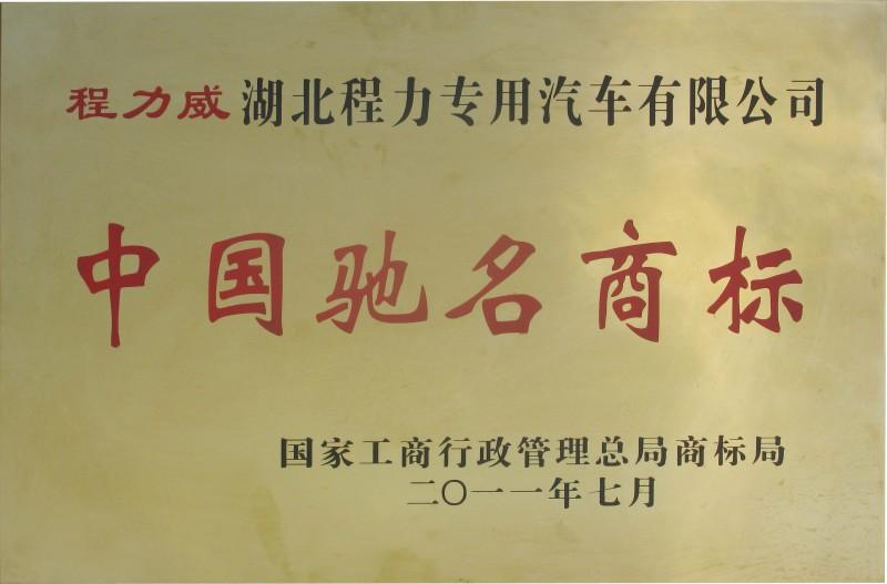 中国驰名商标证