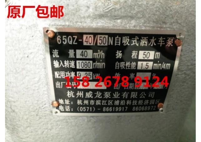 杭州威龙洒水车水泵