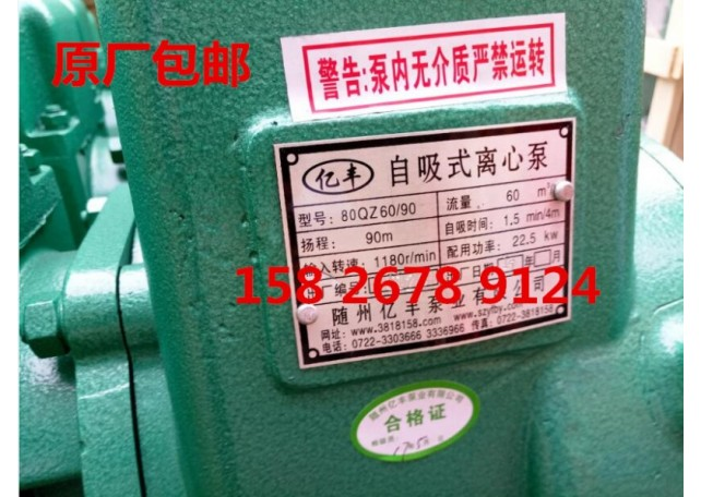 80QZ-60/90水泵(大型洒水车专用水泵)