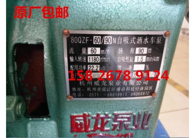 东风145/153洒水车专用水泵