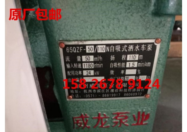 65QZ-50/110洒水车水泵
