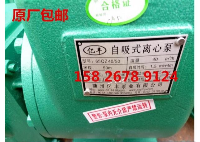 65QZ-40/50水泵(小型洒水车专
