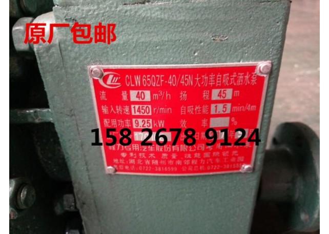程力威牌洒水车水泵|CLW80QZ60